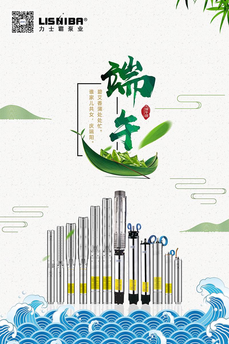 端午佳节放假通知| 共庆端阳(图9)