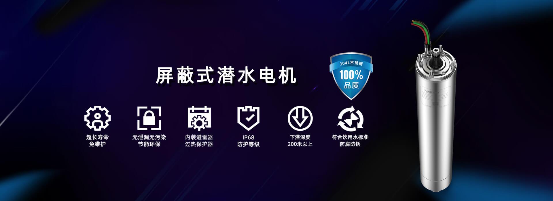杭州beplay霸水冷式屏蔽潜水电机