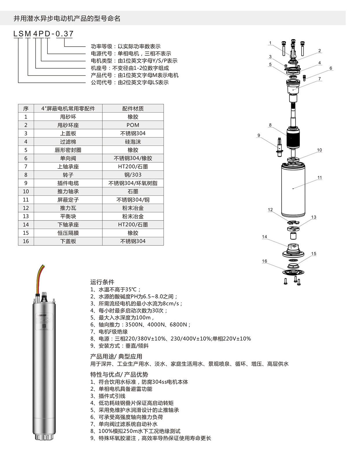 4寸充水屏蔽式潜水电机(图1)