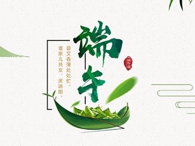 beplay霸泵业端午佳节放假通知,共庆端阳