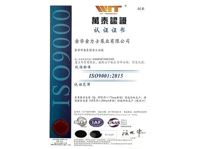 ISO9001:2015认证副本