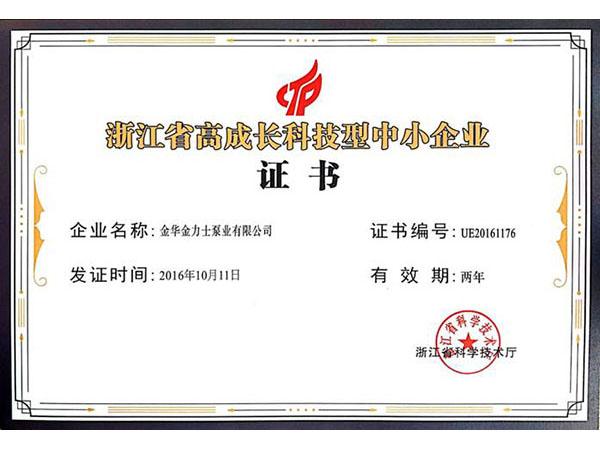 浙江省高成长科技企业中小企业