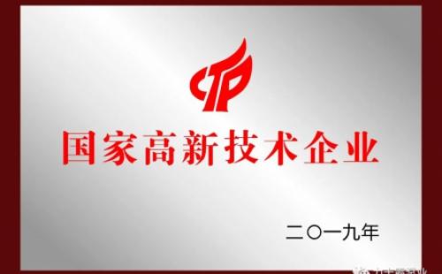 喜讯|beplay霸泵业顺利通过国家高新技术企业复审