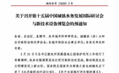 第十五届中国城镇水务大会与博览会将在杭州召开!