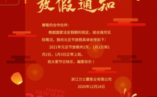 beplay霸泵业2021年元旦节放假通知