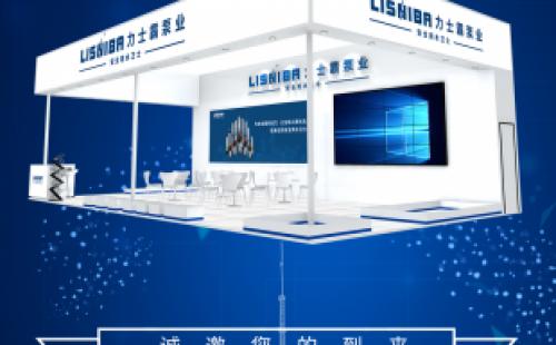 展会预告 beplay霸泵业诚邀莅临第十届上海国际泵管阀展览会