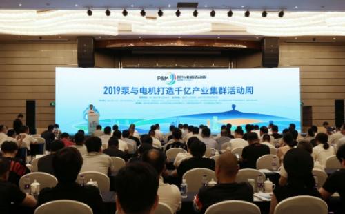 2019年温岭春季泵与电机展
