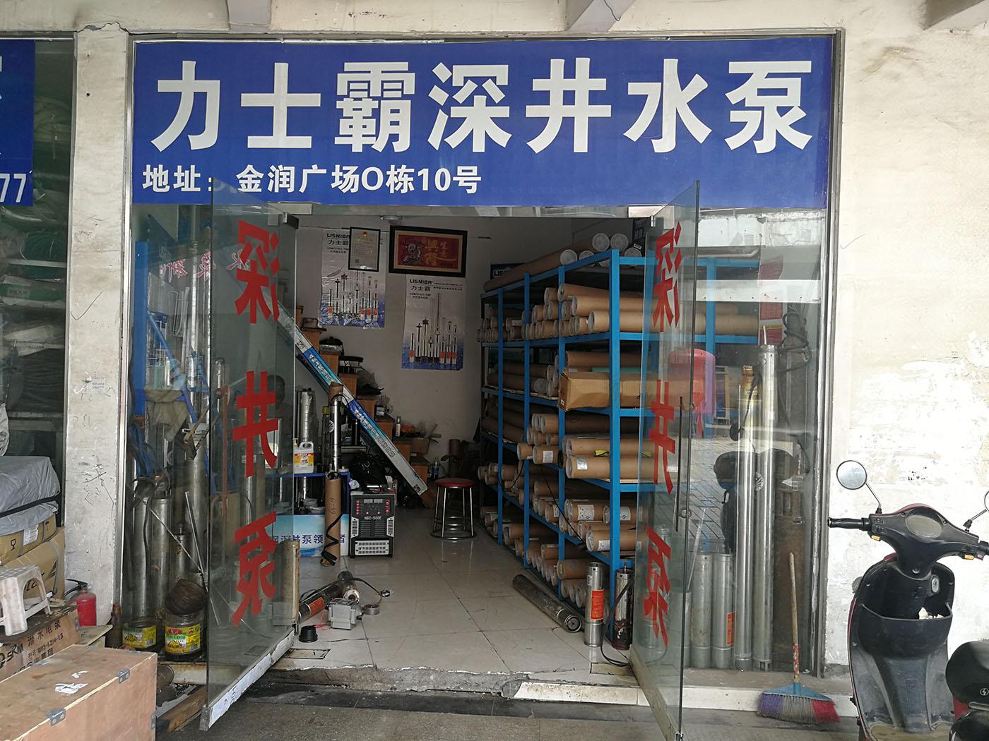 beplay霸泵业-南昌经销商(图1)