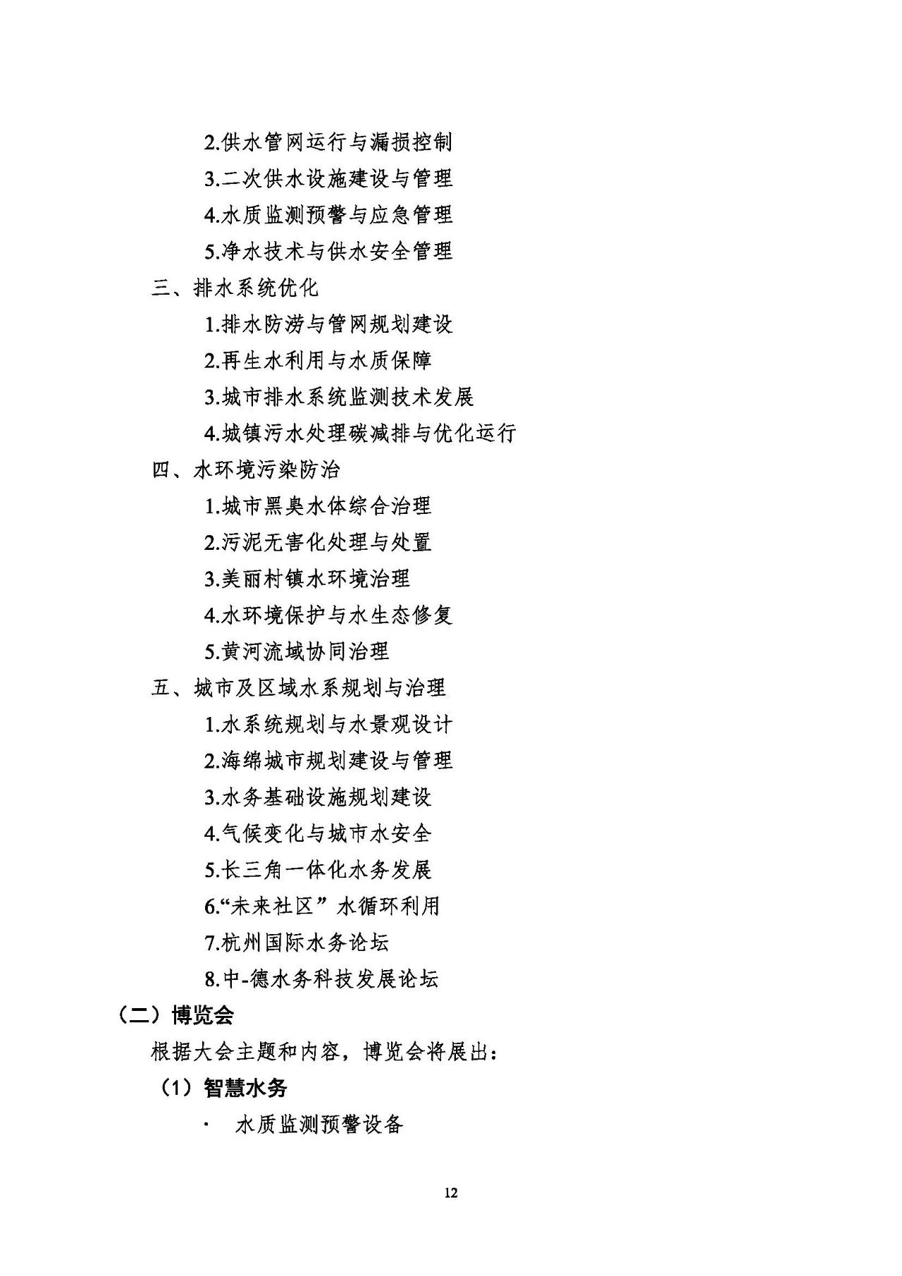 beplay|官方授权(图12)
